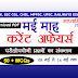 May 2nd Week Current Affairs Hindi | GK 2018 | PDF