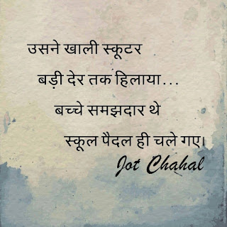 50+ Latest Hindi Shayari ,Quotes , Status , SMS ,Wallpapers