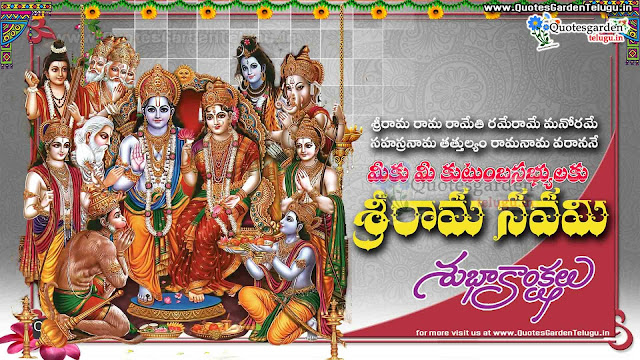 Telugu Sri Rama Navami Quotes wishes