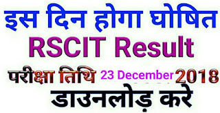 RSCIT Result 23 December 2018