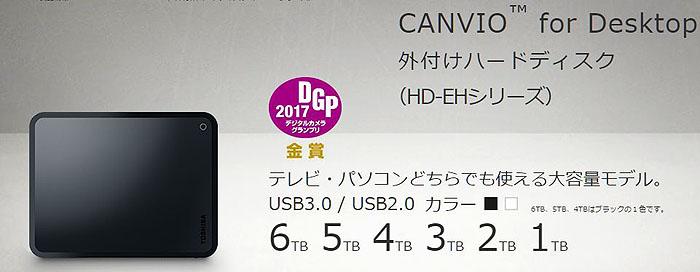 東芝 外付けHDD「CANVIO」の全種類・選び方を解説