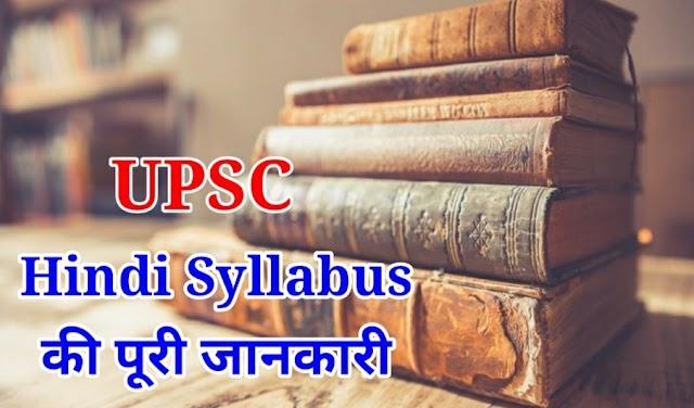 UPSC Hindi Syllabus आईएएस पाठ्यक्रम हिन्दी में IAS Syllabus