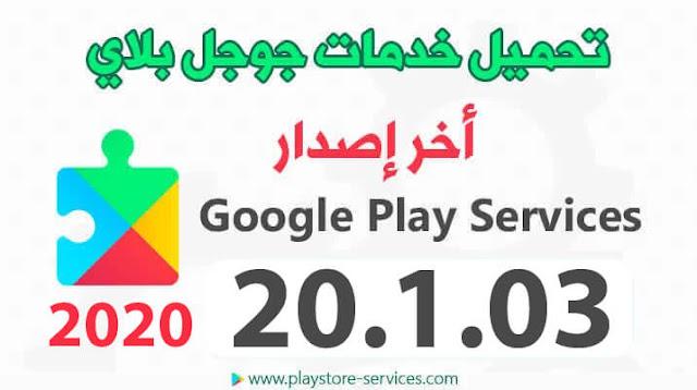 تحديث خدمات جوجل 2020 - Google Play Services 20.1.03 أخر إصدار