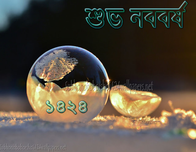 Subho Noboborsho 1424 Photo
