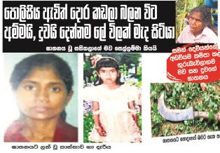 Mother, daughter hacked to death in Ratnapura