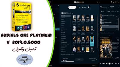 تشغيل الموسيقى والراديو والأفلام عبر الإنترنت وتسجيلها Audials One Platinum 2019.0.5000