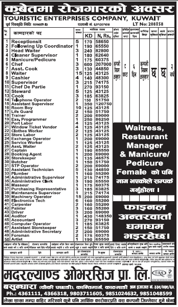 Jobs in Kuwait for Nepali, Salary Rs 2,07,000