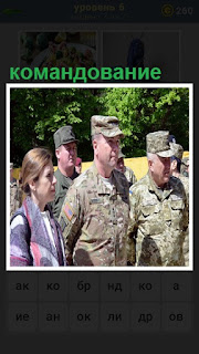 Стоит несколько офицеров, командование в форме и рядом женщина