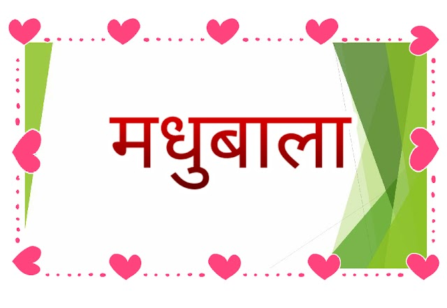 मधुबाला | A Woman's Love And Struggle Story In Hindi