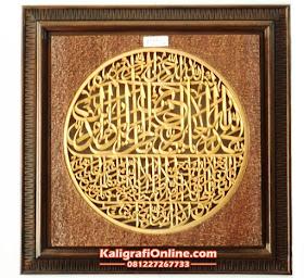 Kaligrafi Kayu Motif Khat Surat Al Fatihah
