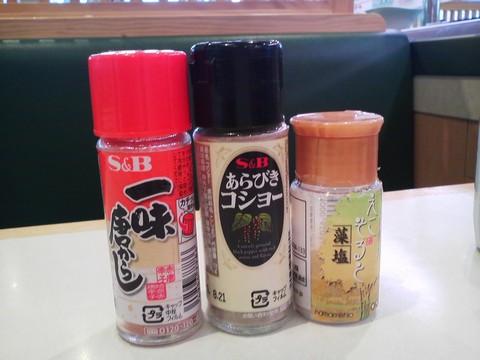 調味料2 はま寿司 札幌桑園店