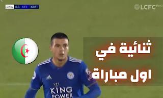 فيديو الجزائري علي رغبة يسجل ثنائية في اول ظهور له مع ليستر سيتي