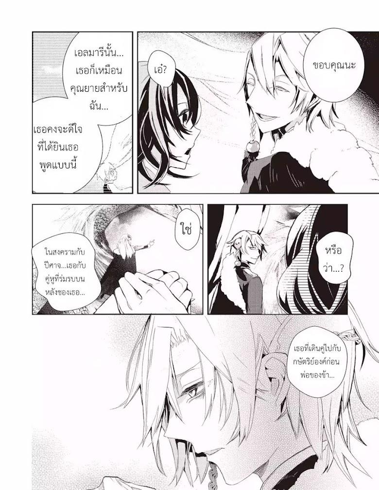 Baby Dragon Sitter - หน้า 23