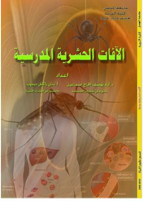 تحميل كتاب الآفات الحشرية الصحية والمدرسية مع الصور - اياد اسماعيل