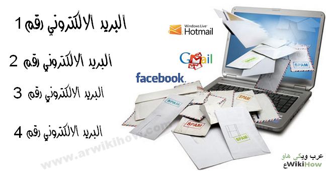 برامج إختراق الحسابات، طرق إختراق الحسابات، إختراق البريد الإلكتروني