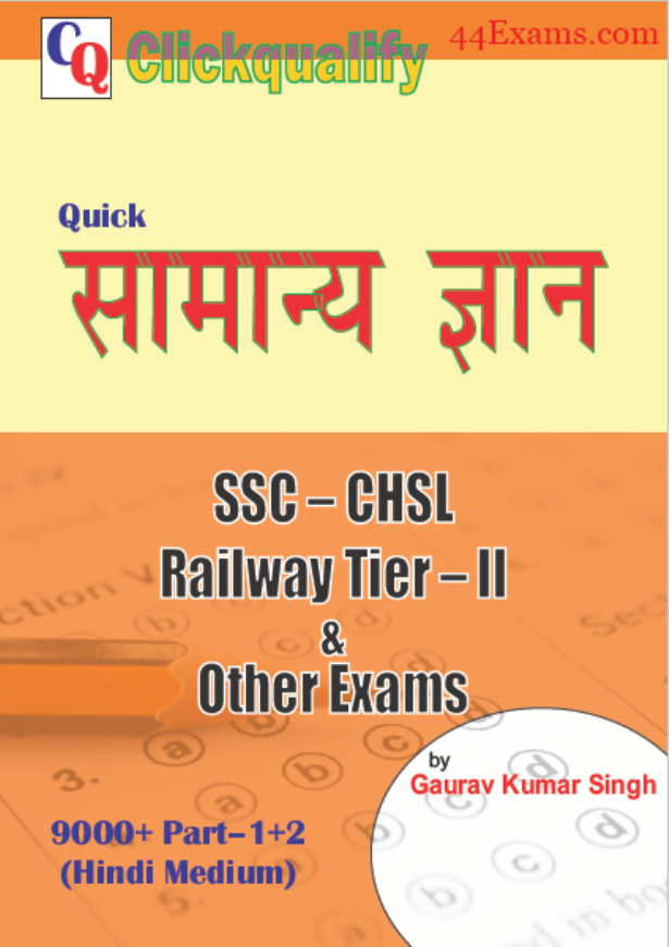 Quick General General :For All Competitive Exam Hindi PDF Book