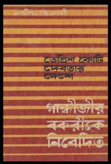 তেত্রিশ কোটি দেবতার দেশেঃ গান্ধীজির বকরীকে নিবেদিত - নাসিম হিজাযী Tettris Kuti Debotar Deshe pdf by Nasim Hijaji