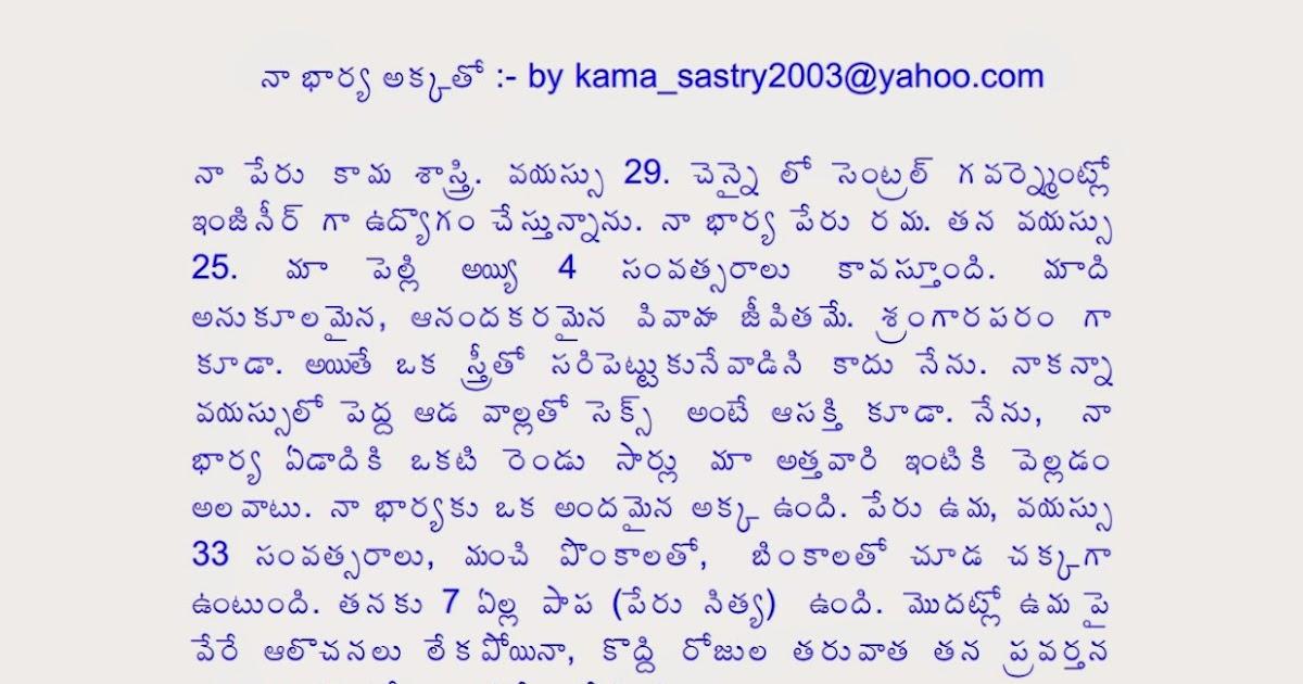 Telugu Sex Story Akka Amma