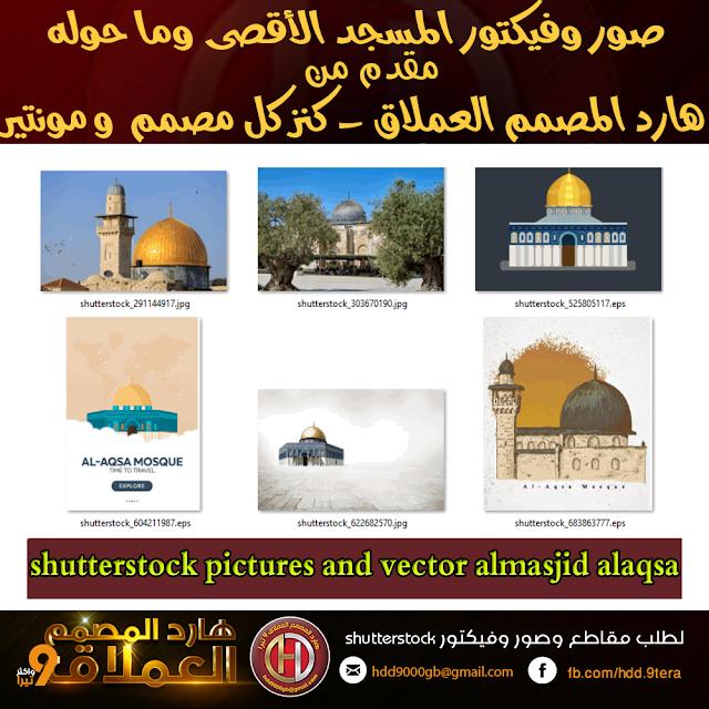 صور وفيكتور المسجد الأقصى وما حوله من شترستوك - shutterstock