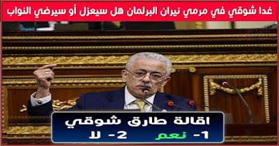 """غدا شوقي في مرمي نيران البرلمان: نواب يطالبون بعزل """"شوقي"""" .. ومصادر : """"الوزير سوف يطمئن الجميع"""""""