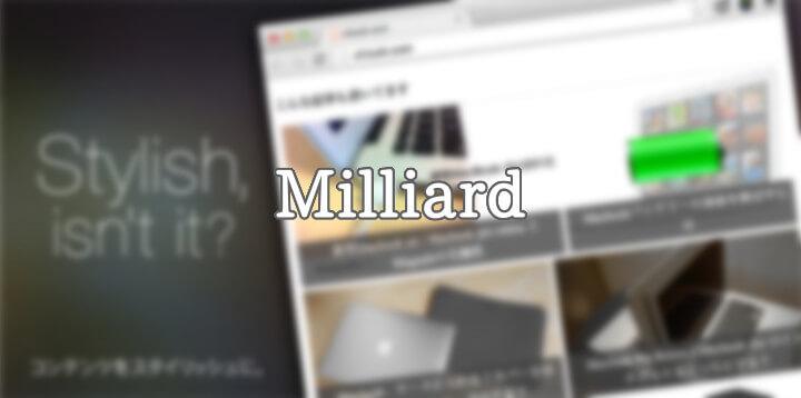 リニューアルにともない関連記事ガジェットのMilliardを導入した