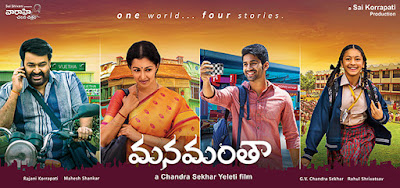 Manamantha-mp3-songs-free-download