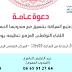 بيوكرى : تنظم الجامعة المغربية لتعليم السياقة لقاء تواصلي .