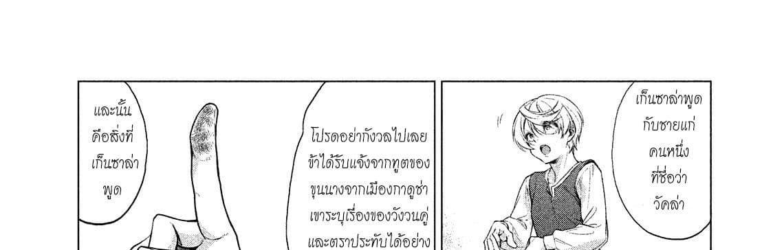 อ่านการ์ตูน Henkyou no Roukishi - Bard Loen ตอนที่ 8 หน้าที่ 44