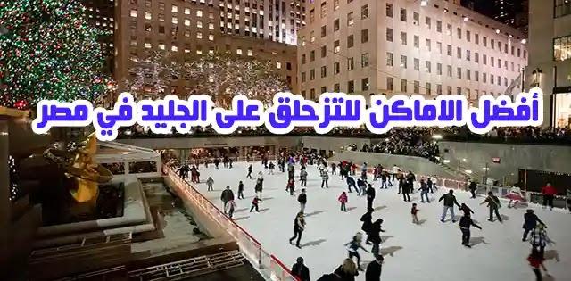 اماكن التزحلق علي الجليد في مصر