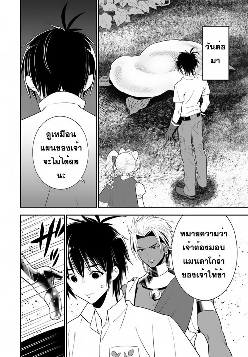 อ่านการ์ตูน Isekai desu ga Mamono Saibai shiteimasu ตอนที่ 20 หน้าที่ 30