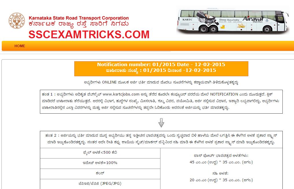 KSRTC Driver Recruitment 2015