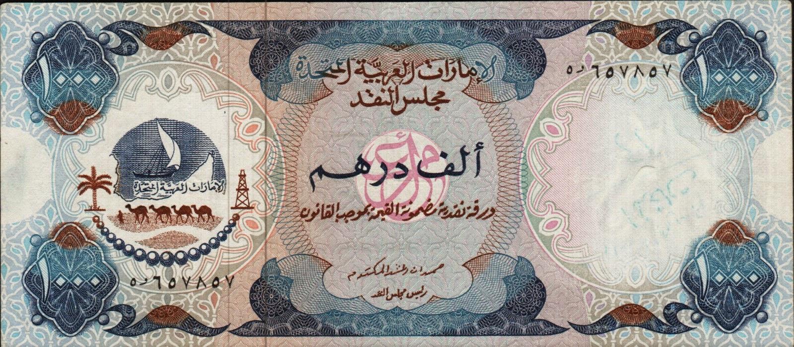United Arab Emirates Banknotes 1000 Dirham note 1973