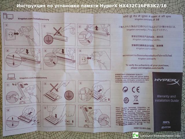 Инструкция по установке памяти HyperX HX432C16PB3K2/16
