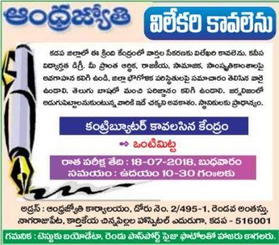 Wanted Journalist @ Andhra Jyothi Paper - Kadapa Jobs