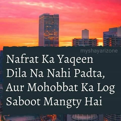 Pyaar Ka Saboot Hindi Shayari Image Picture SMS