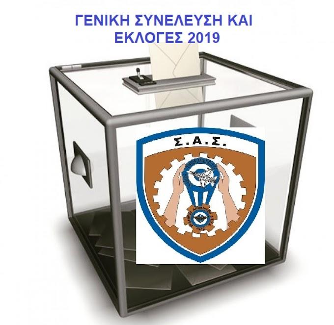 Εκλογές Σ.Α. ΣΤΥΑ