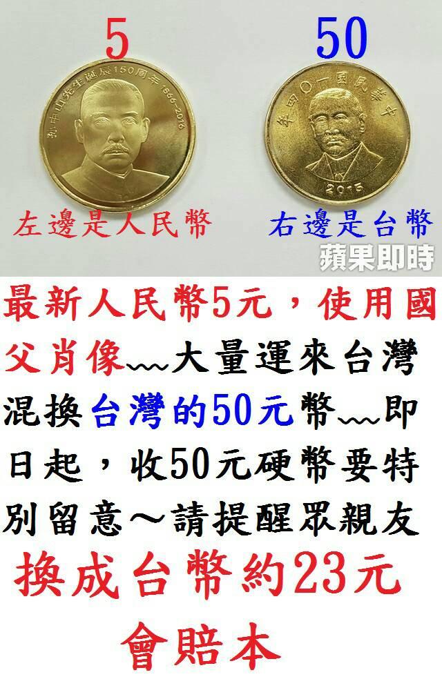 【假圖片】最新人民幣5元大量運來臺灣?謠言混淆50元硬幣!   MyGoPen