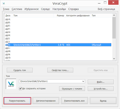Размонтировать том VeraCrypt