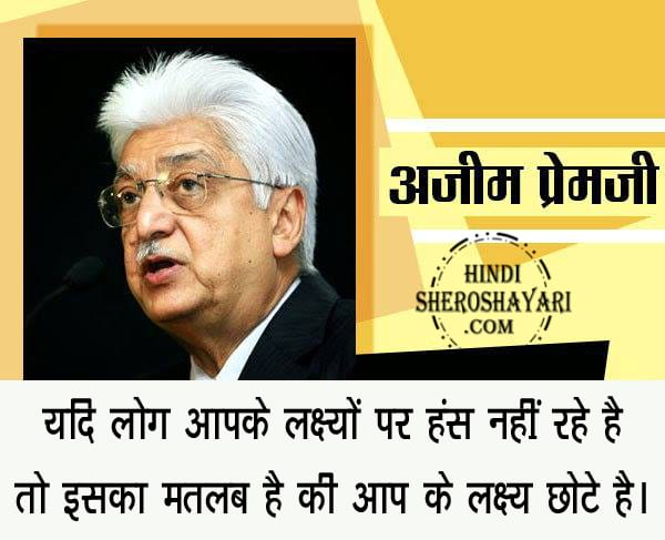 golden thought of life in hindi ajeej premji