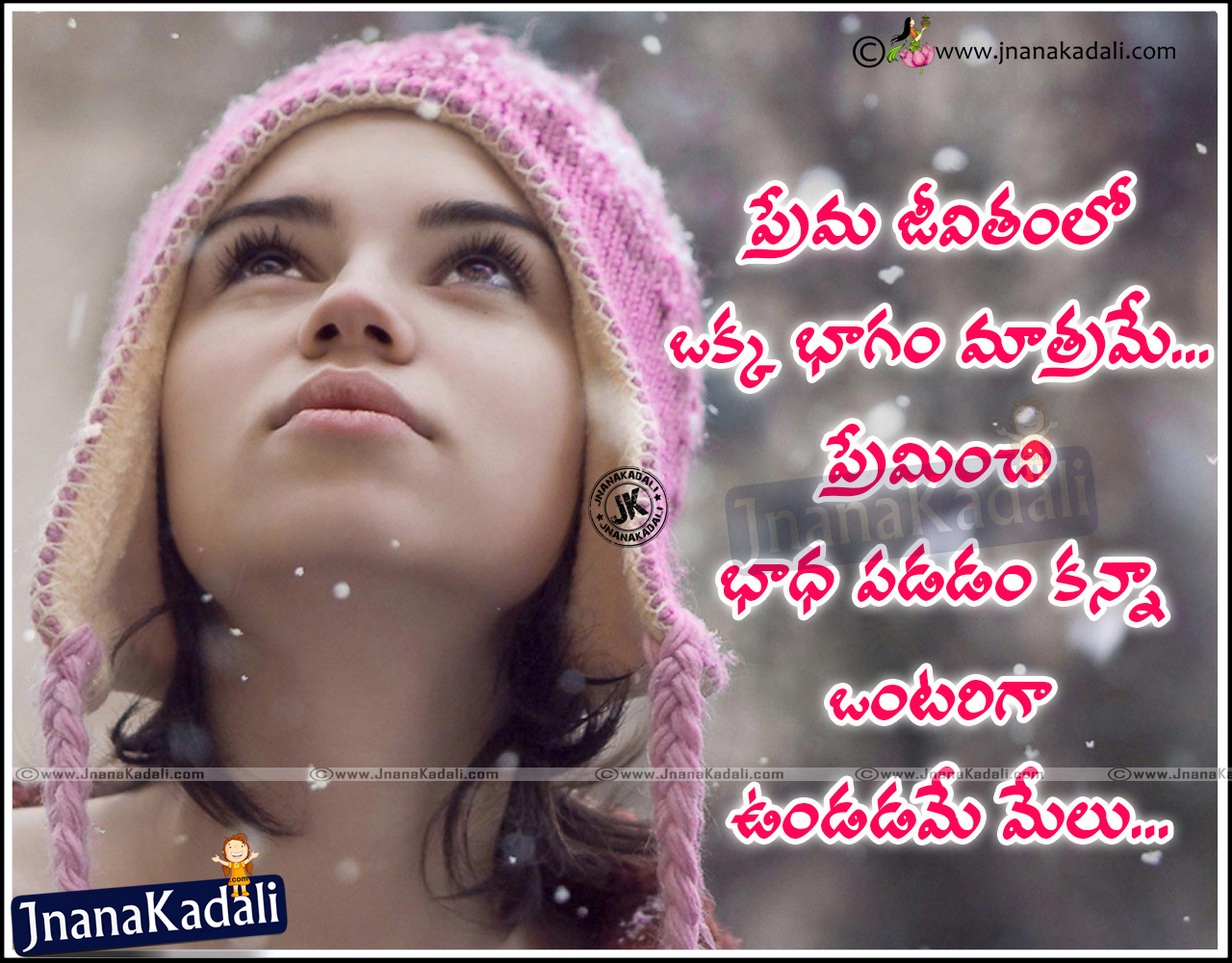 Feel My True Love Quotes With Images In Telugu Fitrinis Wallpaper