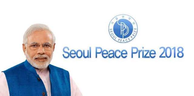 एक माह के अंदर दूसरा अंतरराष्ट्रीय पुरस्कार- सियोल शांति पुरस्कार