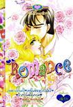 ขายการ์ตูนออนไลน์ การ์ตูน Romance เล่ม 172