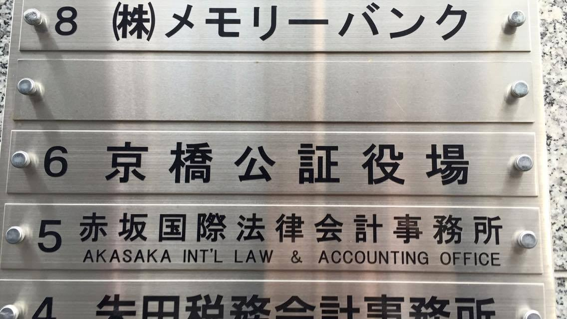 e-residency,DHL,エストニア銀行口座開設,エストニア法人設立,委任状,power of attorney