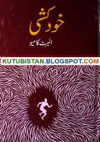 Khudkushi