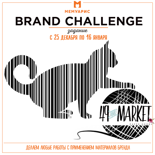 Brand Challenge #10 - 49 and Market