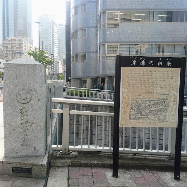 神田川 青梅街道 淀橋