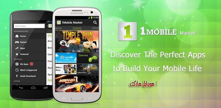 cbdda154a تحميل ون موبايل ماركت للاندرويد عربي احدث اصدار مجانا