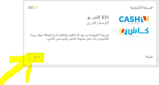 اختار كاش يو 10 دولار مقابل 300