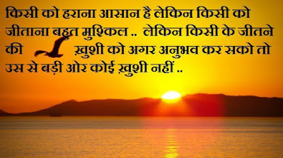 Good morning Happy life status in hindi - happiness