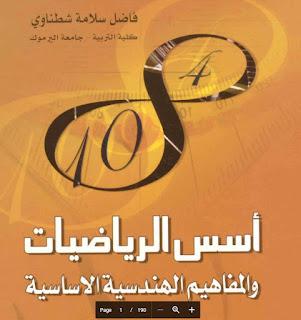 كتاب أسس الرياضيات والمفاهيم الهندسية.